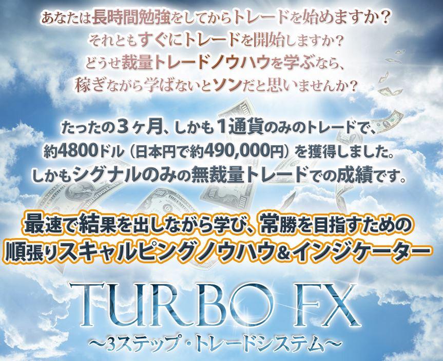 石塚 勝博 Turbo fx 検証 詐欺商材か?