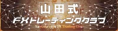 山田式FXトレーディングクラブ 批評