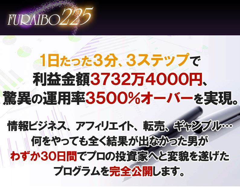 furaibo2251