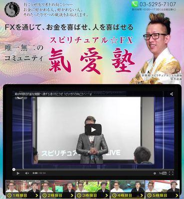 スピリチュアル☆FX~氣愛塾~ 中勇人 知井道通 検証