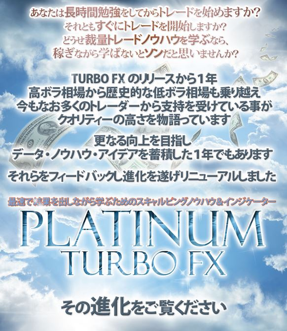 PLATINUM TURBO FX