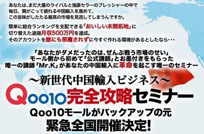 Mr.K Qoo10完全攻略セミナー
