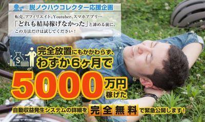 株式会社アドバンス 完全放置で5000万円稼げた方法 批評