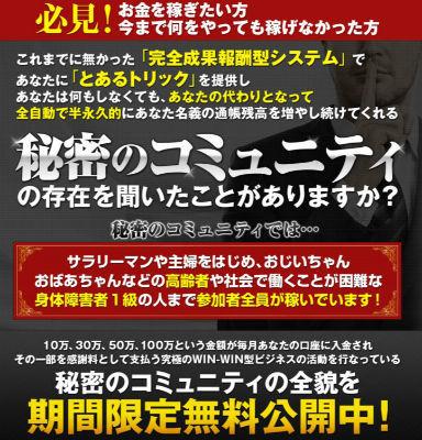 清水雄太 TMC トリックモンスターコミュニティー どうなの?