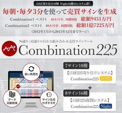 combibnation1