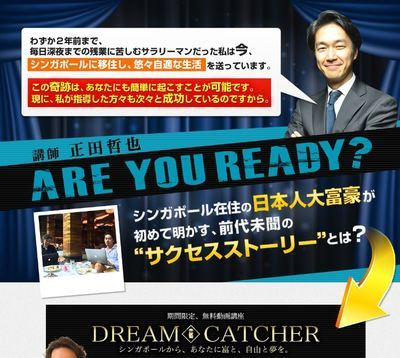 正田哲也 DREAM CATHER