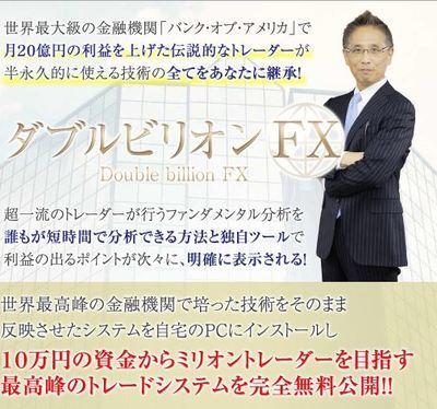 阪谷直人 ダブルビリオンFX 批評
