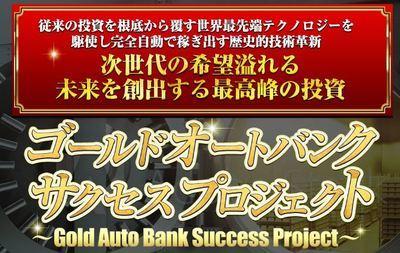 goldbank1