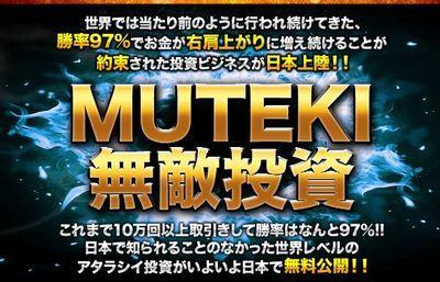 muteki1