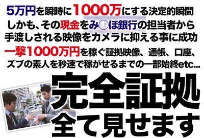 前川優太 絶対勝利塾 ワンオプションビジネス 批評