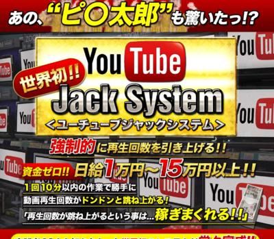田井嘉寿久 ユーチューブジャックシステム 批評