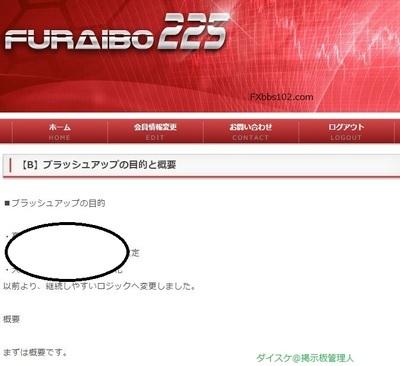 furaibo225brush1