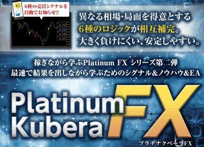 platinumkubera1