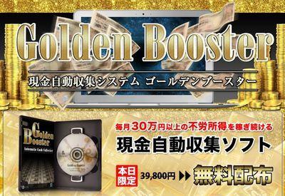 goldenbooster1