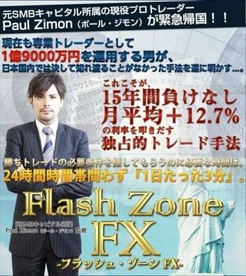 flashzone1