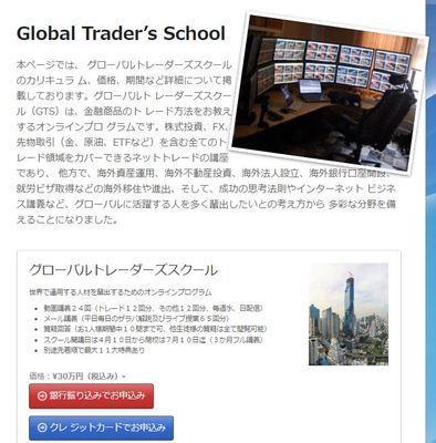 globaltrader1