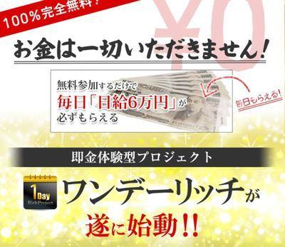 松尾幸典さんのワンデーリッチプロジェクトが無料で提供されている理由