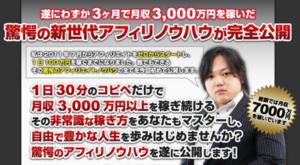 入塾費は30万円! Global Trader's School